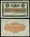 AUS-Western Australian Bank 5 Pounds Sterling 1-1-1896.jpg