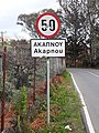 Akapnou Road Sign.jpg
