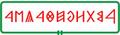 Ambrozfalva rovastabla.png