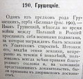 Armorial of Vitebsk Grushetski.jpg