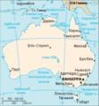 Avstralia Mapa Ukr.PNG