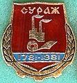 Badge Сураж.jpg