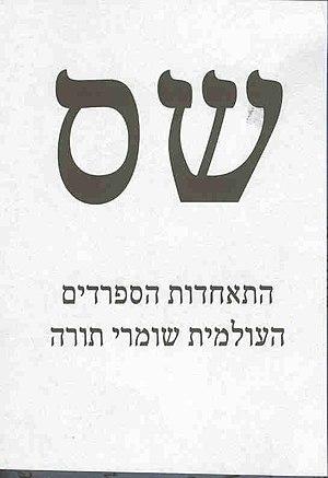 Shas - Shas party ballot 2009