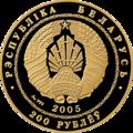 Belarusian Ballet (coins)a.png