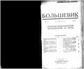 Bolshevik 1929 No16.pdf