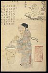 C19 Chinese paintings of famous physicians; Feng Gang Wellcome L0039826.jpg
