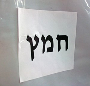 Chametz - Image: Chametz sign in Jerusalem supermarket during Passover