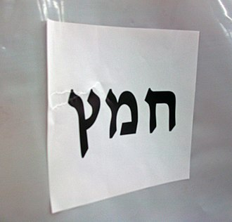 Chametz - Chametz sign on blocked-off sections of a Jerusalem supermarket during Passover