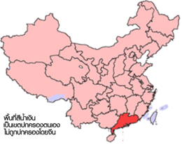 China-GuangdongTH.png