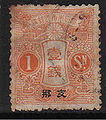 China I.J.P.O 1sen Stamp.JPG