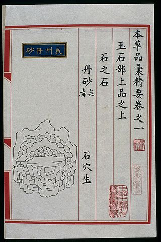 entry for cinnabar in a copy of Shen Nong Ben Cao Jing - Herbal Classic of Shen Nong