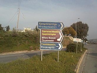 Chromonastiri - sign to Chromonastiri, the War Museum and Roussospiti