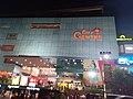 City Centre Mall at Hampankatta in Mangalore.jpg