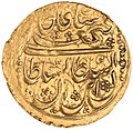 Coin of Fath-Ali Shah Qajar, struck at the Erivan (Iravan, Yerevan) mint (obverse).jpg