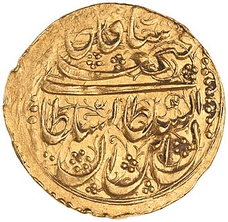 Erivan Khanate - Image: Coin of Fath Ali Shah Qajar, struck at the Erivan (Iravan, Yerevan) mint (obverse)