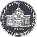 Coin of Ukraine ChMDT R.jpg