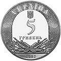 Coin of Ukraine Hotin A.jpg