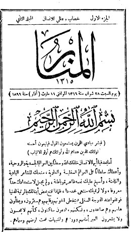 Cover of the second issue of al-Manar magazine, 1899.jpg