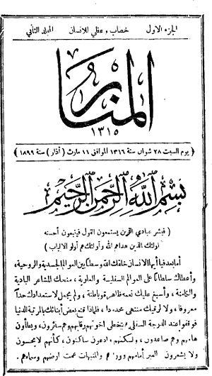 Al-Manar (magazine) - Cover of the second issue of al-Manar magazine, 1899