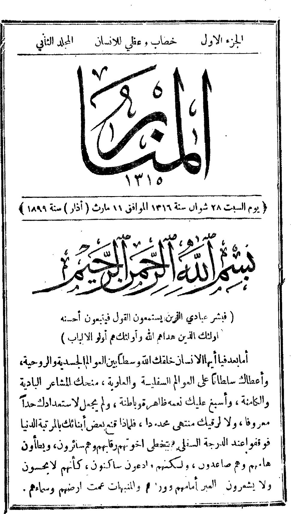 Cover of the second issue of al-Manar magazine, 1899