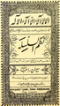 Cover page of Nazm ul-Silsilah by Ahmad al-Wasli Samarqand.png