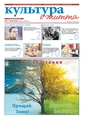 Culture and life, 06-07-2014.pdf