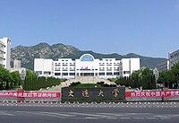 Dalian University, China.jpg