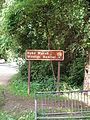 Dyke Marsh entrance.jpg