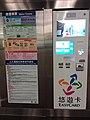 EasyCard Add-value Machine 1, Taipei Arena Station 20190813.jpg