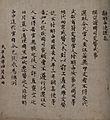 Enryaku Kōtaishiki.jpg
