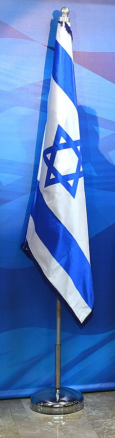 Flag of Israel 2017 (1c).jpg