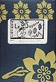 Gauguin Le Sourire Recueil.jpg