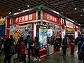 Gjun booth, Taipei International Comics & Animation Festival 20160211.jpg