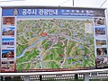 Gongju tourist map P7110009.jpg
