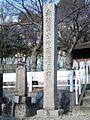 Grave of Kataoka Gengoemon.jpg