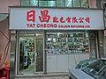 HK 大坑 Tai Hang 施弼街 20 Shepherd Street Apr-2014 Yat Cheong Colour Matching shop name sign.JPG