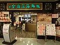 HK Cheung Sha Wan 元州商場 Un Chau Shopping Centre 新金翡翠海鮮城 New Golden Jade Seafood City Restaurant Nov-2013 002.JPG