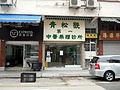 HK ChingChungKoon ChineseMedicine FreeClinic No 1.JPG
