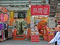 HK Hung Hom 黃埔新邨 Whampoa Estate pedestrian zone shops with red signs Mar-2013.JPG