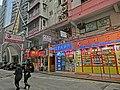 HK Jordan Nathan Road 長樂街 Cheong Lok Street shop Huge Tak San Medical Company n Mony Exchange Jan-2014.JPG