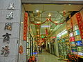 HK Kennedy Town Smithfield Court name sign n mall interior corridor Feb-2013.JPG