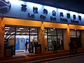 HK SSP LCK 荔枝角政府合署 Lai Chi Kok Government Offices 荔枝角公共圖書館 Lai Chi Kok Public Library Dec 2016 Lnv2 01.jpg