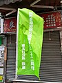 HK SW 德輔道中 Des Voeux Road Central 假日的晨早 public holiday morning 旗海 flags July 2020 SS2 02.jpg