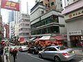 HK SYP Centre Street First Street view Queen's Road West Wellcome shop sign Mar-2014 Bank of China Fung King Court.JPG