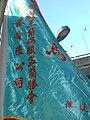 HK Sai Ying Pun Triangle Piers Ullambana Flag near Western Park Sport Centre 2.JPG