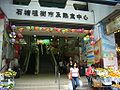 HK Shek Tong Tsui Market and Cooked Centre.jpg