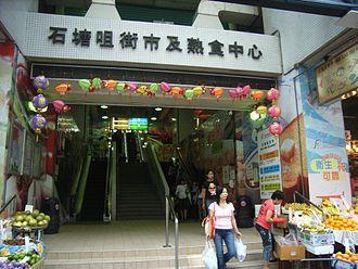 Shek Tong Tsui - Shek Tong Tsui Municipal Services Building