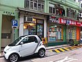 HK Sheung Wan 上環 新街 New Street 4-6 Po Yan Street BMW Mini Cooper carpark Jan-2011.jpg