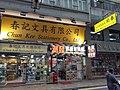 HK TST 尖沙咀 Tsim Sha Tsui 樂道 Lock Road shop March 2020 SS2 12.jpg