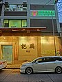HK Yau Ma Tei Arthur Street Mahjong school welcome Mainlanders Apr-2013.JPG